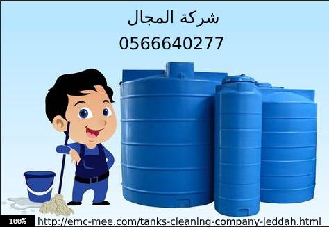 شركة تنظيف خزانات في جدة ,خصم 30%